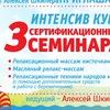 Интенсив-курс Школы Релаксологии Алексея Шкипера