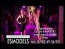 Кастинг в реалити шоу Топ модель по детски модельное агентство ESMODELS prosvet