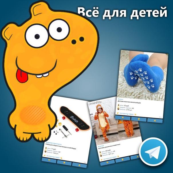Друзья! Спешу рассказать Вам о новом канале в Telegram, в котором ежедневно публикуется подборка товаров для Ваших детей!