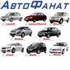 АвтоФанат - продажа автозапчастей в Тюмени
