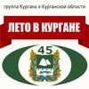 45 регион - Курган