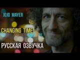 JOJO MAYER - CHANGING TIME русская озвучка (Нимар Дамма) / ДжоДжо Майер