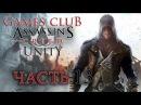 Прохождение игры Assassin's Creed Unity (PS4) - Единство часть 13