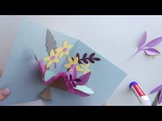 Pop-up открытка своими руками. Открытка 3D с цветами