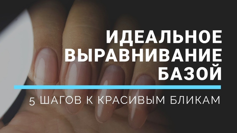 Идеальное выравнивание ногтей базой. 5 ШАГОВ к красивым бликам! Маникюр для новичков самой себе.