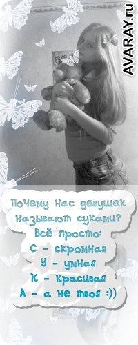 Аёська Зайка, 5 сентября , Первомайск, id180926702