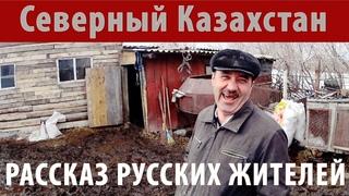 Северный Казахстан. Село Медвежка. Как там живут русские люди.