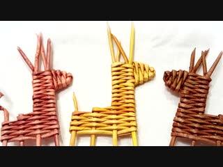 Новогодняя игрушка ОЛЕНЬ из газетных трубочек! DIY.mp4