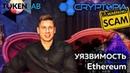 Cryptopia СКАМ - выведено более 30млн$ l Критическая ошибка Ethereum l TokenLab на блокчейне Expance