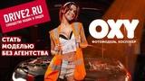 АВТОМОБИЛЬНАЯ ФОТОСЪЁМКА OXY топ 10 на DRIVE2 Как я стала фотомоделью Оксана Тиванова