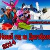 Встреча НОВОГО ГОДА 2014 на Драгобрате