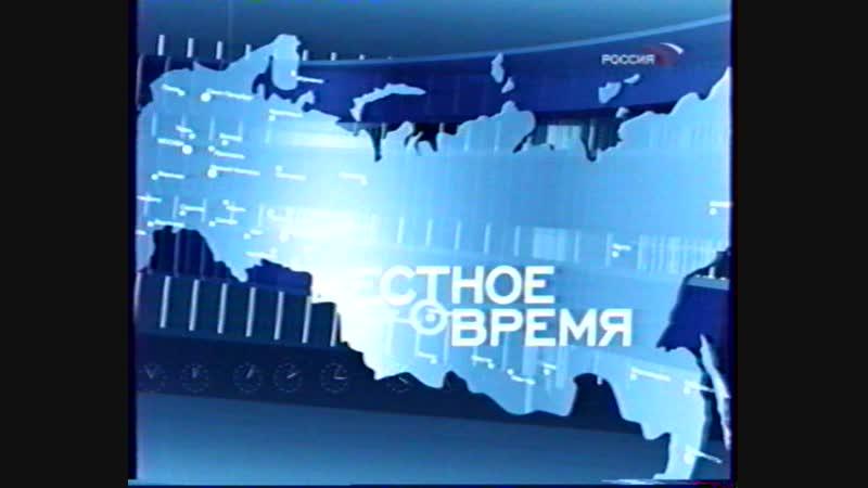 Окончание Вестей, заставка Местное время и отрывок заставки программы Вести-Москва (Россия, апрель 2006)