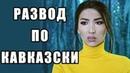 ЦАЙ 24/Разведенные Кавказские Женщины