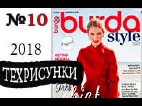 Burda №10 2018. Технические рисунки. Журнал по шитью
