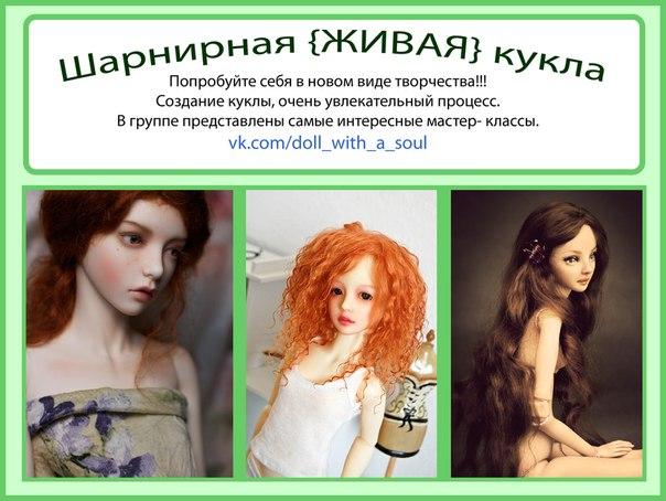 Шарнирная кукла подробный мастер класс