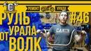 Ремонт мотоцикла Урал 46 - Руль от Урала Волк 100500 к крутости