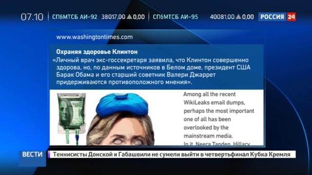 Новости на Россия 24 Обама обеспокоен здоровьем Хиллари Клинтон