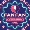 Fan Fan 2019 | Фестиваль анимации и фантастики
