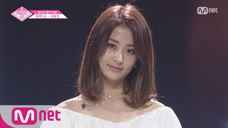PRODUCE48 단독 직캠 일대일아이컨택ㅣ허윤진 소녀시대 ♬다시 만난 세계 @보컬 470