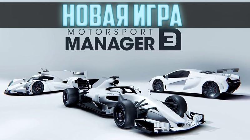 НОВАЯ ИГРА! - Motorsport Manager Mobile 3