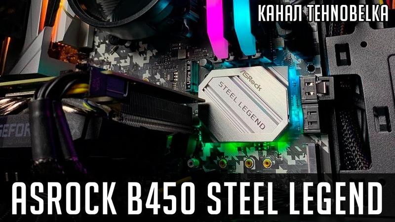 ASRock B450m Steel Legend - У каждой легенды есть начало!