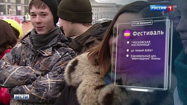 Вести-Москва • Граница между зимой и весной: стартовал фестиваль Московская Масленица
