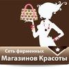 Магазин Красоты - советы профессионалов
