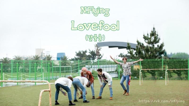 N.Flying - Lovefool (팔불출) [рус.саб]