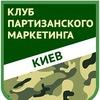 Клуб партизанского маркетинга   Киев