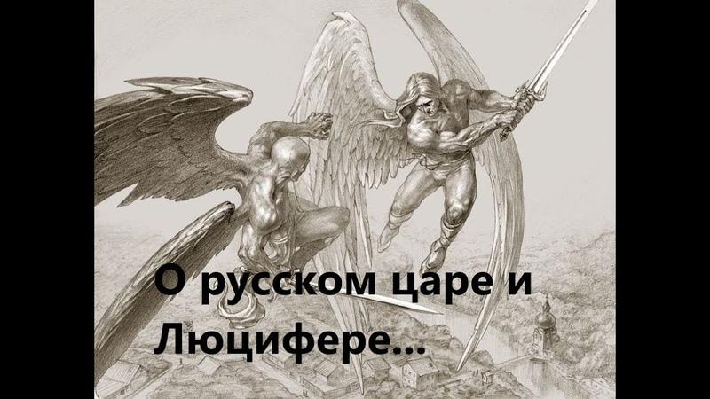 Русский царь и Люцифер