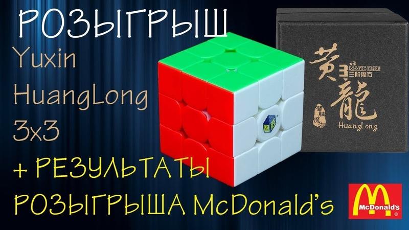 РОЗЫГРЫШ YuXin HuanLong 3x3 РЕЗУЛЬТАТЫ розыгрыша McDonalds