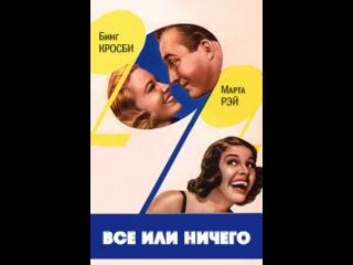 Фильм Все или ничего (1937) смотреть онлайн бесплатно в хорошем качестве