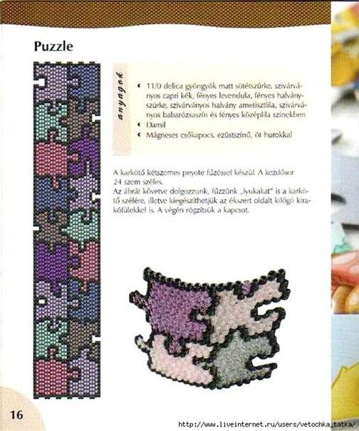 Валерия, мозаичное плетение