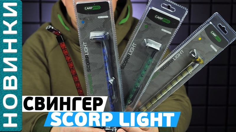 Свингер Carp Pro Scorp Light Механические сигнализаторы поклевки