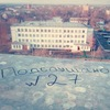 Подслушано  МБОУ СОШ № 27   Кострома