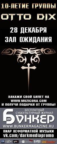 OTTO DIX в Петербурге 28.12.14!