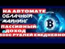 Сумашедший пассивный доход в интернете от 5000 р ежедненно на автомате