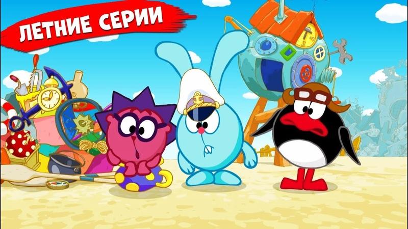 Сборник лучших серий о лете Смешарики 2D