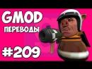 Михакер Garrys Mod Смешные моменты перевод 209 - СЕКРЕТНАЯ КОМНАТА Z Гаррис Мод