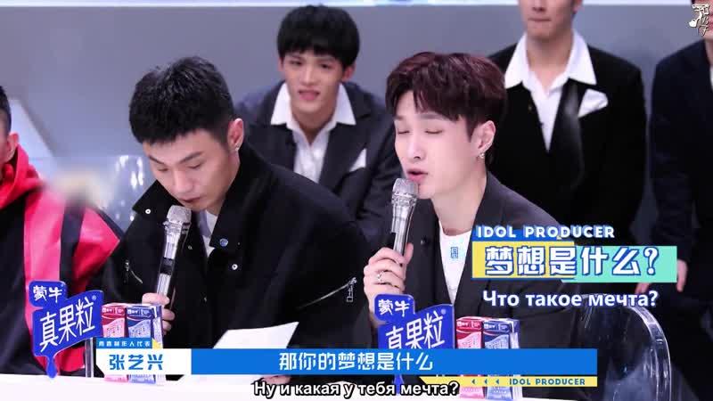 FSG Baddest Females Idol Producer S2 Чжан Исин говорит участникам что он никогда не переставал работать рус саб