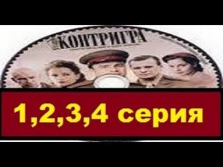 Контригра 1,2,3,4 из 8 серия.Военный исторический фильм сериал смотреть онлайн