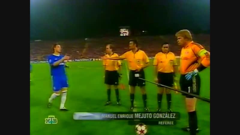 195 CL 2004 2005 Bayern München Chelsea FC 3 2 12 04 2005 HL