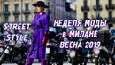 Неделя моды в Милане весна-лето 2019 | Уличный стиль | Тренды 2019
