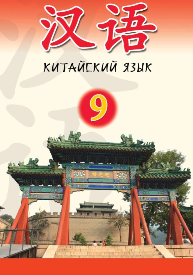 9 класс Китайский язык