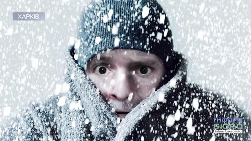 Що знають харків'яни про обмороження та переохолодження та, як правильно надавати першу допомогу