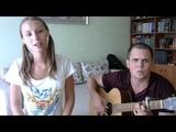 Спасибо Нике Гузановой за то,что она отозвалась на мой душевный вопль и решила спеть со мной песню.