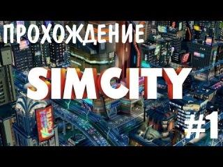 SimCity 5: Города Будущего - Прохождение - Создаем поселение