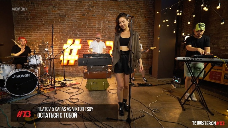 Filatov Karas vs Виктор Цой (Victor Tsoy) - Остаться с тобой