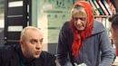 Бабуля-уголовница пришла в банк за деньгами — На троих — 27 серия