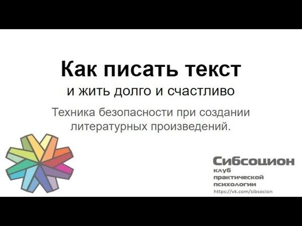 Как написать текст и жить долго и счастливо (Сергей Ткачук)